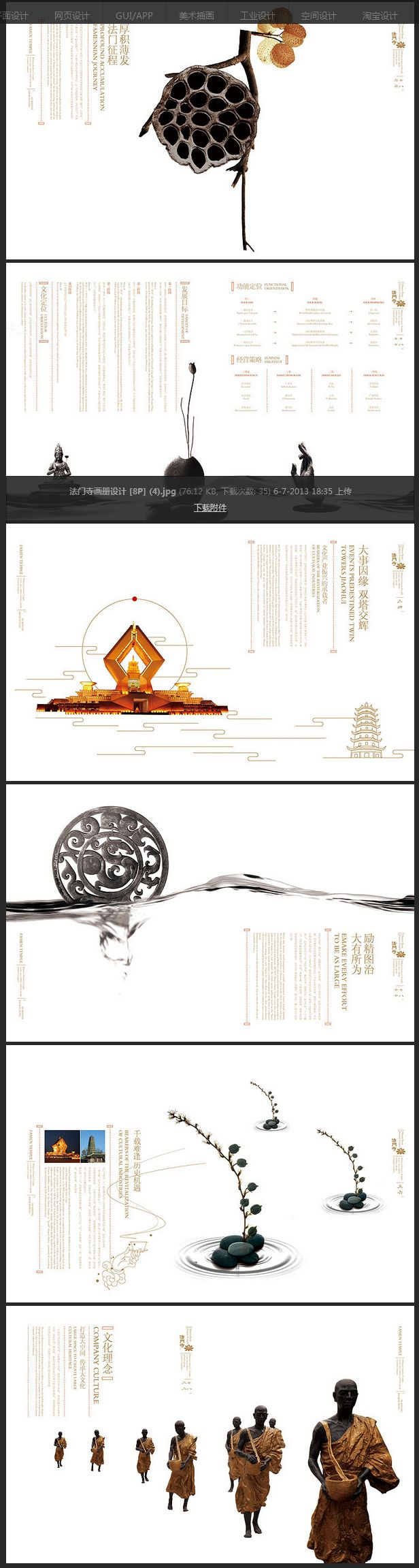法门寺画册设计 [8P]-国内设计