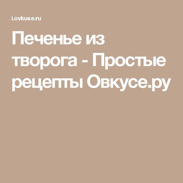 Печенье из творога - Простые рецепты Овкусе.ру