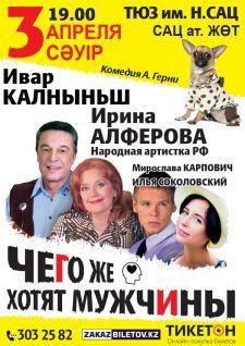 """Спектакль о любви, тонкости неповторимого, эксклюзивного мужского """"Я"""" и просто о жизни.Мы привыкли считать, что знаем, чего хотят мужчины. Совсем скоро жителям Казахстана представится возможность узнать истинный ответна ..."""