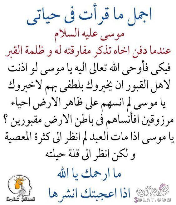 اهداء لروح ابى لن انساك ياابى صور معبرة عن فقدان الاب Islamic Quotes Quotes Words