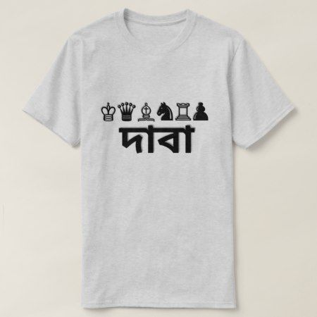 Chess piece and chess in Bengali দাবা T-Shirt - click to get yours right now!