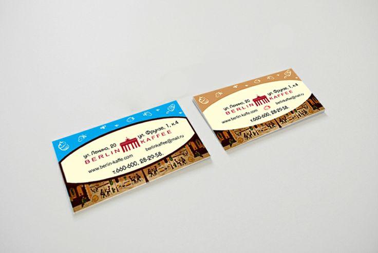 берлин кафе визитки