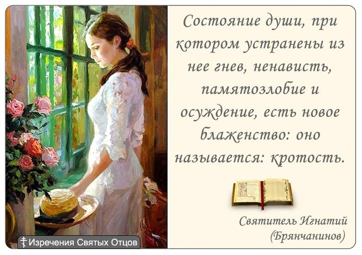 Христианская открытка с надписью блаженный муж