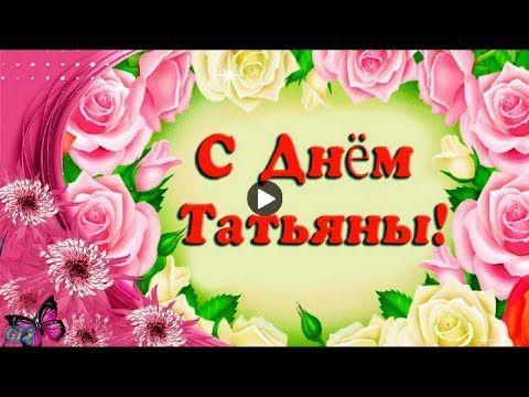 Видео поздравление с днем ангела татьяны фото 852