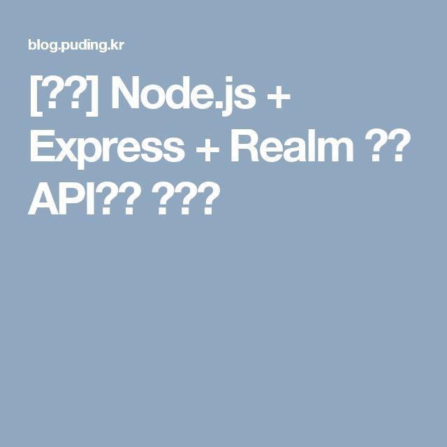 [개발] Node.js + Express + Realm 으로 API서버 만들기