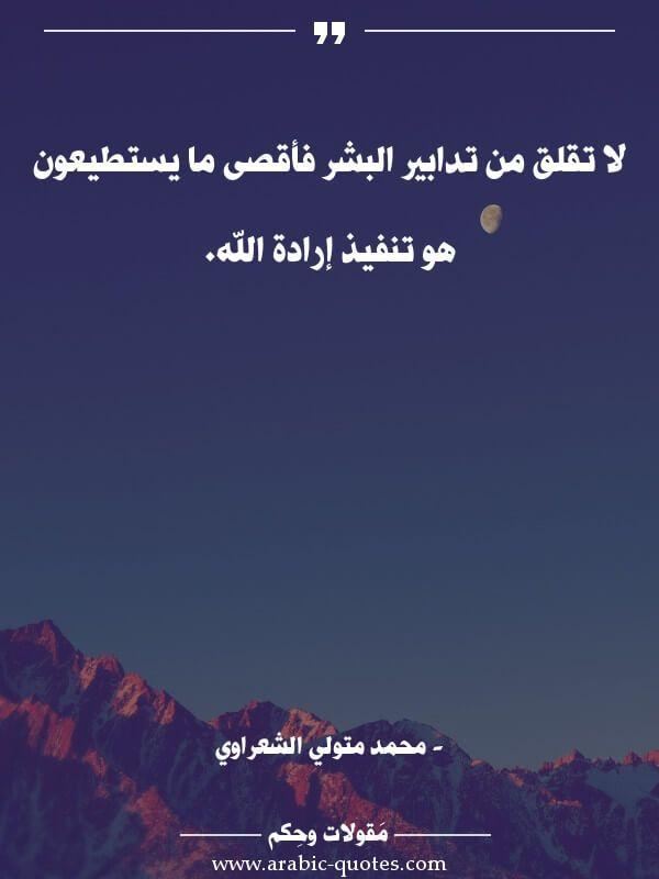 اقوال وحكم مقولات جميلة أقوال مأثورة لا تقلق من تدابير البشر فأقصى ما يستطيعون هو Words Quotes Arabic Quotes Islamic Quotes Quran