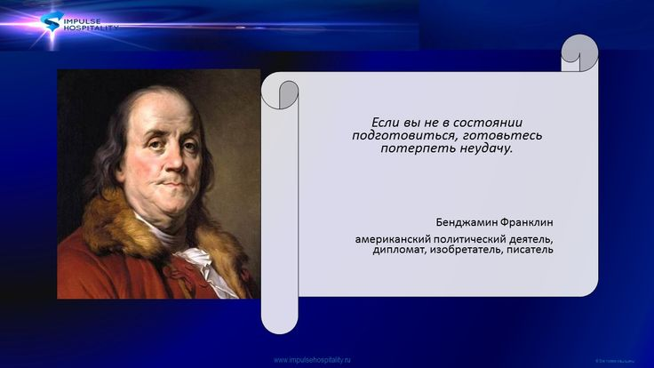 Мудрые мысли - Impulse Hospitality Бенджамин Франклин о планировании