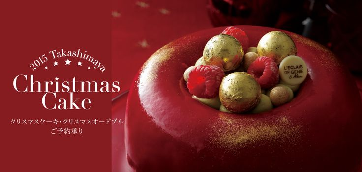 クリスマスケーキ・オートブルご予約承り