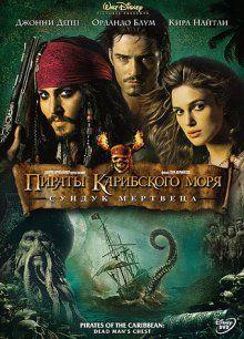 Пираты Карибского моря: Сундук мертвеца смотреть онлайн бесплатно HD качество