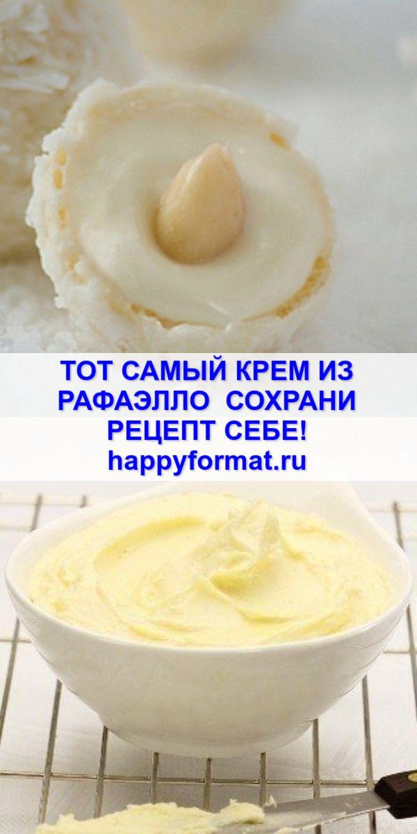 The same cream from Raffaello