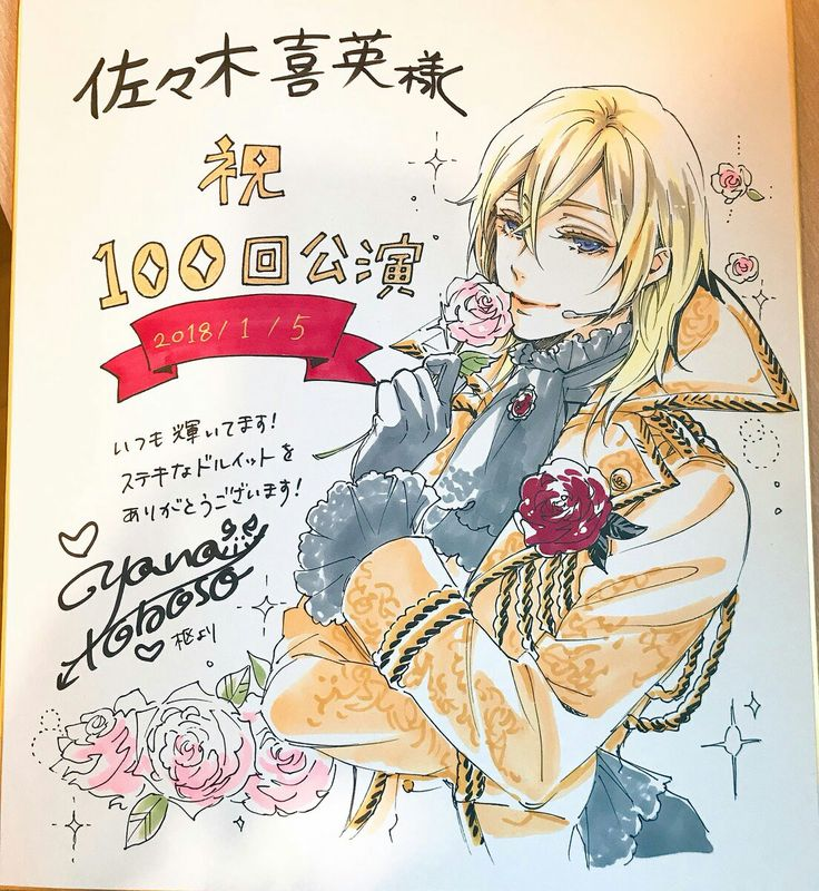 Jan 5 marked the day Sasaki Yoshihide plays Viscount Druitt on Kuromyu stage for the 100th time (since 2013). To commemorate the occasion, Toboso Yana gave him a special illustration thanking him for being such a wonderful Druitt.