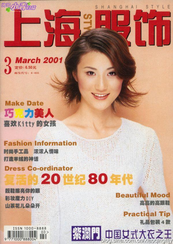 shanghai fashion 3.2001