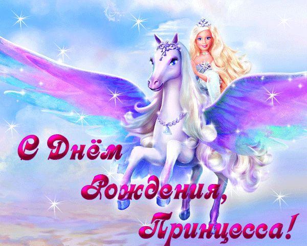 С днем рождения принцеса с пожеланием анимация открытка, открытки пригласительные