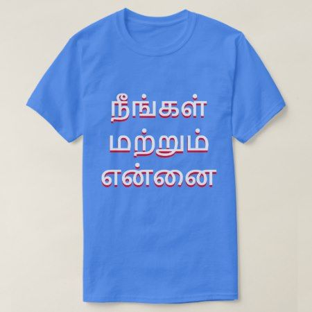 you and me in Tamil (நீங்கள் மற்றும் என்னை) blue T-Shirt - tap, personalize, buy right now!