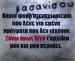 Αποτέλεσμα εικόνας για ελληνικα status