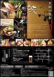 「飲食店オープンチラシ」の画像検索結果