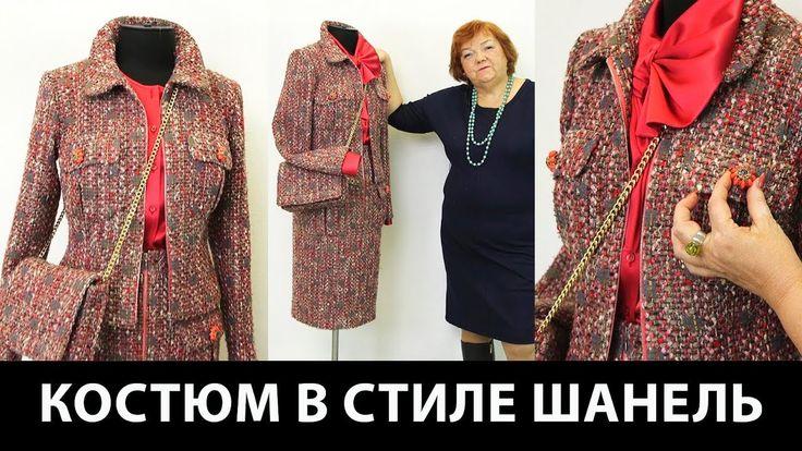 Костюм в стиле Шанель с шелковой блузкой и сумкой на цепочке. Жакет с кл...