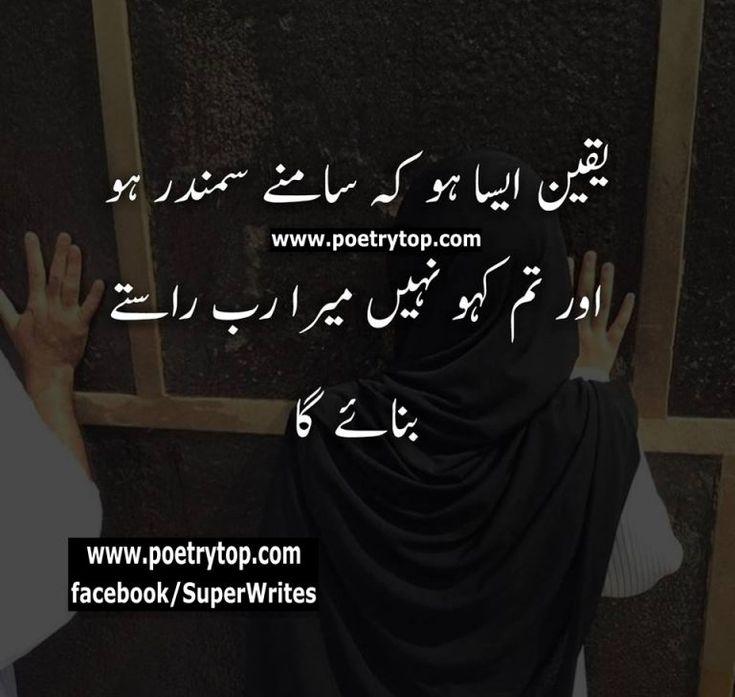 Islamic Quotes in Urdu images facebook Image quotes