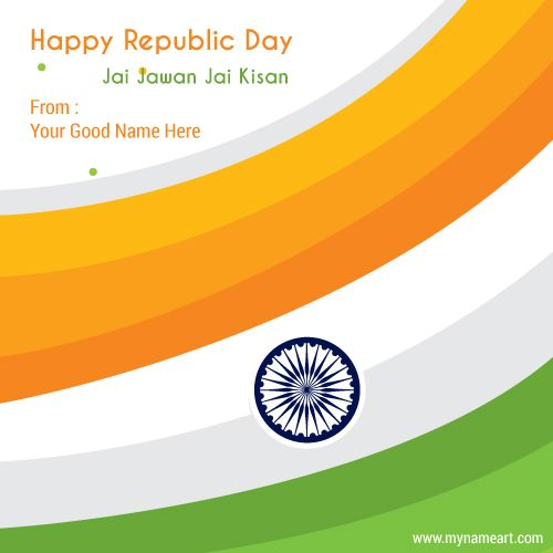 write name on indian tiranga image for whatsapp dp.india republic day write on image with my name.my name wishing 26 republic day india.name pic with wishes message and word on indian flag.best and beautiful india repbulic day 2017 images.name creator for 26th january happy republic day dp.Online names wishes of india Republic day.happy republicday wishes and greetings my pix name