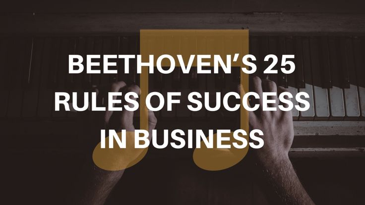 Beethoven's 25 Rules of Success in Business – The Becomer