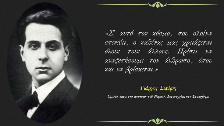 Γ.Σεφέρης