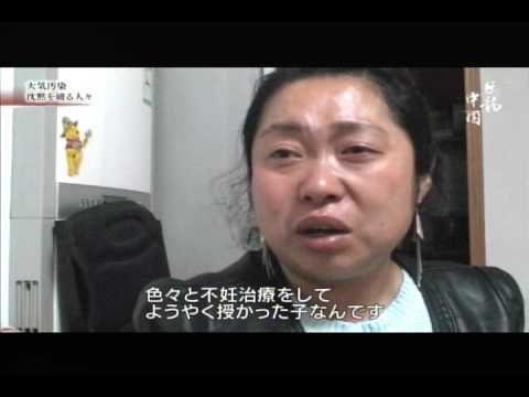 NHKスペシャル・中国の大気汚染=抗議する民衆