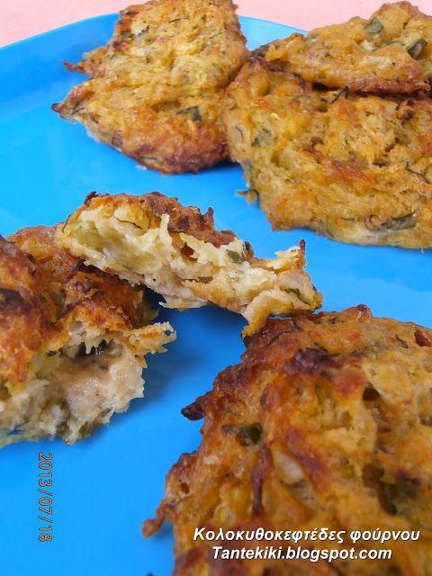 Tante Kiki: Κολοκυθοκεφτέδες φούρνου, πιο εύκολοι δεν γίνονται...