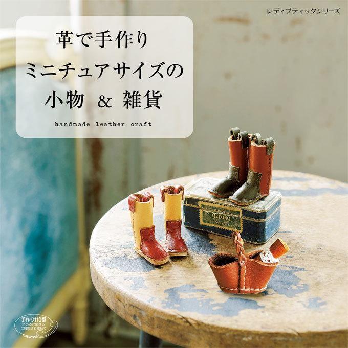 まるで本物みたい 革で手作りするミニチュアの旅行トランクの作り方 ミニチュア小物 ぬくもり Leather Craft Handmade Miniatures Book Crafts