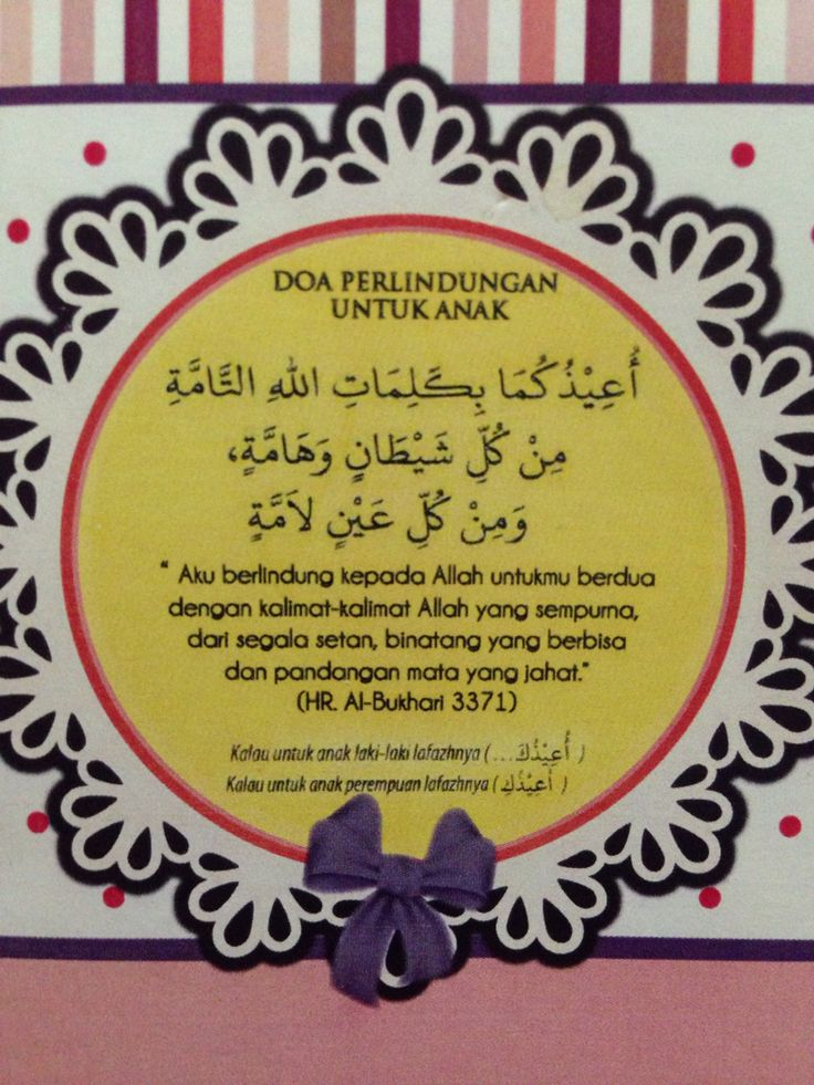 Doa untuk perlindungan anak