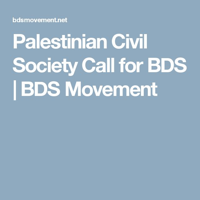 Palestinian Civil Society Call for BDS | BDS Movement