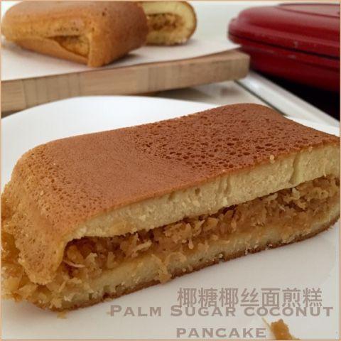 My Mind Patch: Palm Sugar Coconut Pancake 椰糖椰丝面煎糕