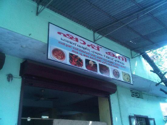Shappu Curry, Kochi (Cochin) Kerala - Restaurant Images - TripAdvisor