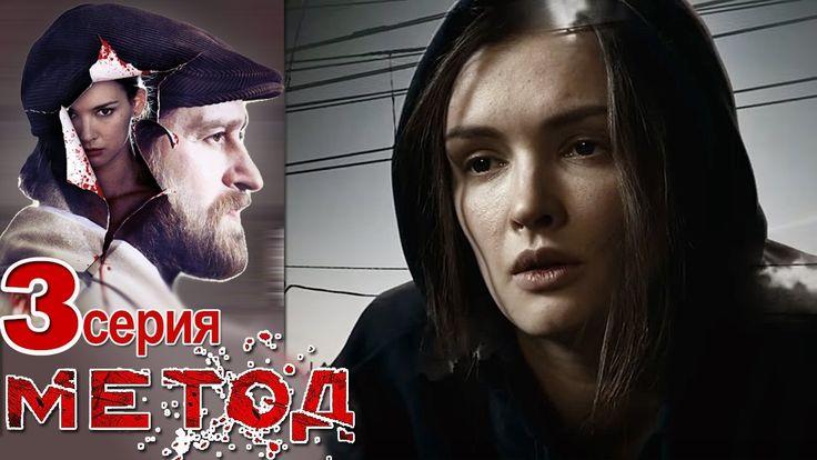 Метод - Сериал - Серия 3 - русский детектив HD