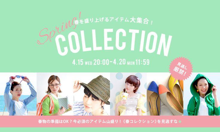 Spring★コレクション