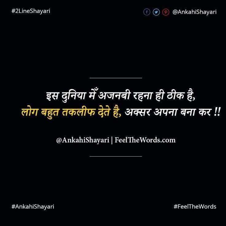 इस दुनिया मेँ अजनबी रहना ही ठीक है  #AnkahiShayari #Shayari #FeelTheWords #HindiShayari #2LineShayari