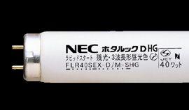 残光・3波長形蛍光ランプ_直管ホタルック D