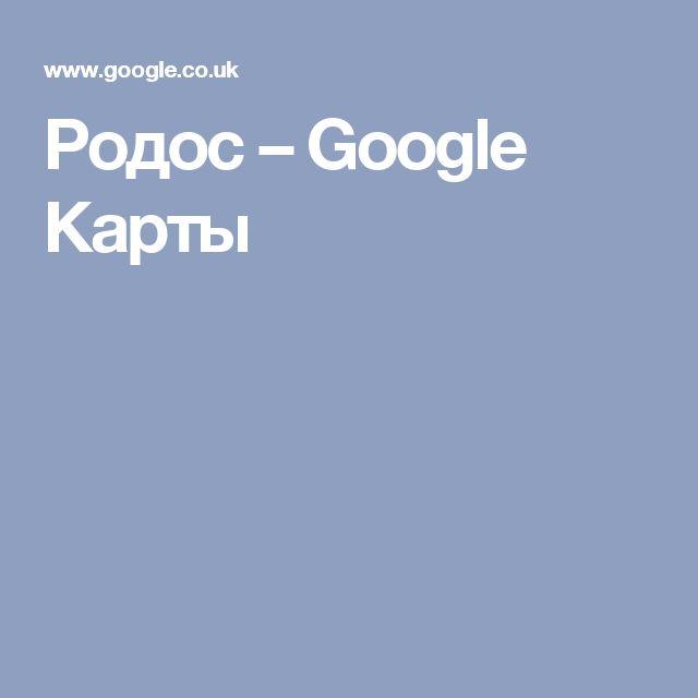 Родос– Google Карты