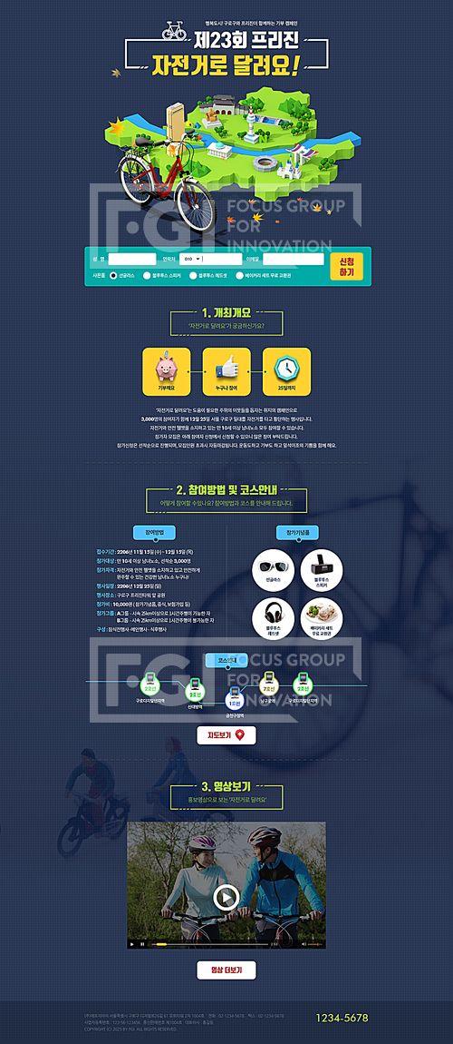 LT018, 프리진, 웹디자인, 에프지아이, 랜딩페이지, 랜딩페이지템플릿, UI, UX, 템플릿, 웹디자인, 원페이지, 메인템플릿, 광고, 웹템플릿, 시안, 이벤트, 비즈니스, 기업, 디자인, 소스, 웹디자인시안, 홈페이지, 홍보, 캠페인, 기부, 봉사, 나눔, 자전거, 3D, 아이콘, 선글라스, 스피커, 헤드셋, 빵, 베이커리, 지하철, 남자, 여자, 2인, 동영상, 지도, 플랫, webdesign, template, webtemplate, event template #유토이미지 #프리진 #utoimage #freegine 20132645