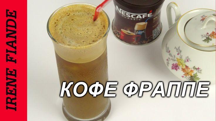 Кофе фраппе  за 3 минуты! Кофе фраппе -холодный домашний напиток