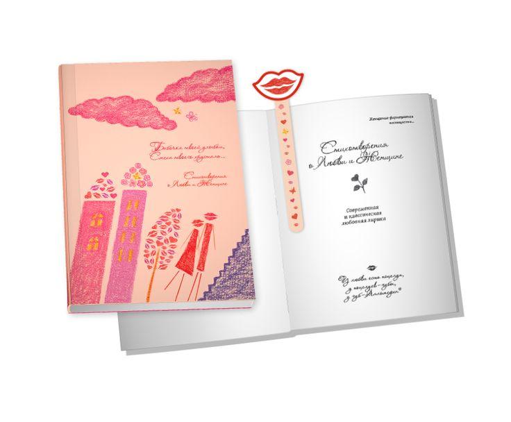 Подарочное издание стихотворений #Design #Дизайн