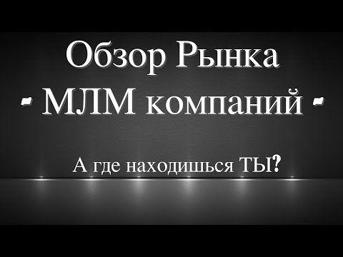 Обзор рынка МЛМ компаний - YouTube
