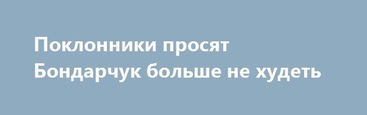 Поклонники просят Бондарчук больше не худеть http://fashion-centr.ru/2016/07/28/%d0%bf%d0%be%d0%ba%d0%bb%d0%be%d0%bd%d0%bd%d0%b8%d0%ba%d0%b8-%d0%bf%d1%80%d0%be%d1%81%d1%8f%d1%82-%d0%b1%d0%be%d0%bd%d0%b4%d0%b0%d1%80%d1%87%d1%83%d0%ba-%d0%b1%d0%be%d0%bb%d1%8c%d1%88%d0%b5-%d0%bd/  47-летняя Светлана Бондарчук отдыхает в Европе и продолжает активно публиковать в своем микроблоге фотографии в бикини. Некоторые фолловеры звезды, глядя на снимки, решили, что она слишком сильно поху..