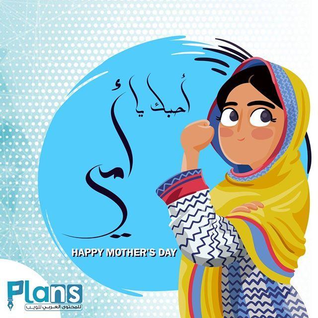 هي أمي ومأمني وأماني وإيماني وأمتي كل سنة وكل أم طيبة إيه هديتك لماما السنادي Mothersday Mothersday20 Happy Mothers Day Happy Mothers Disney Characters