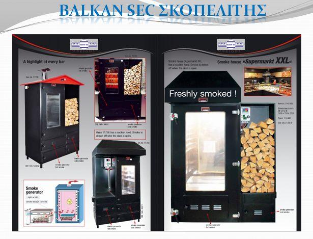 Φούρνος Καπνίσματος BALKAN SEC ΣΚΟΠΕΛΙΤΗΣ Πληροφορίες 6936707893