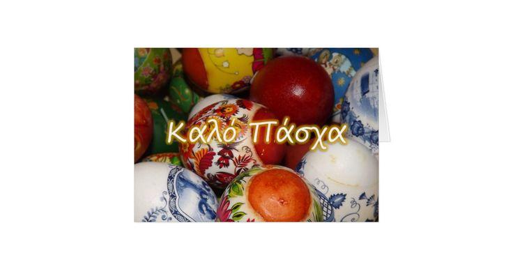 Kalo Pascha card | Zazzle