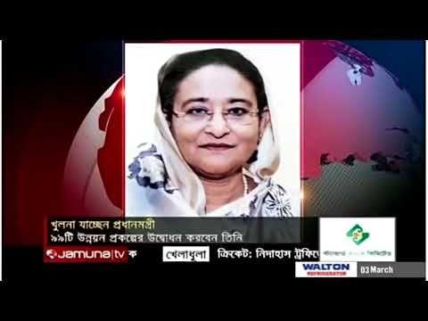 Bangla News Today 3 March 2018 On Jamuna Bangladesh Latest News Update A...