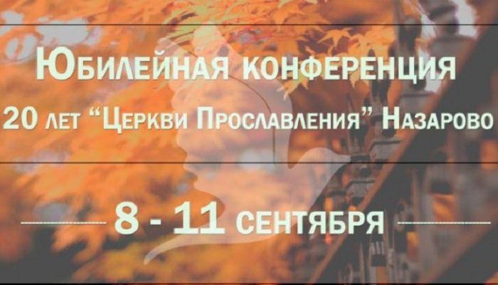 С 8 по 11 сентября в церкви «Прославление» г. Назарово отметит свое 20-летие, в…