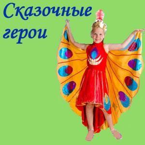 Карнавальные костюмы из мультиков