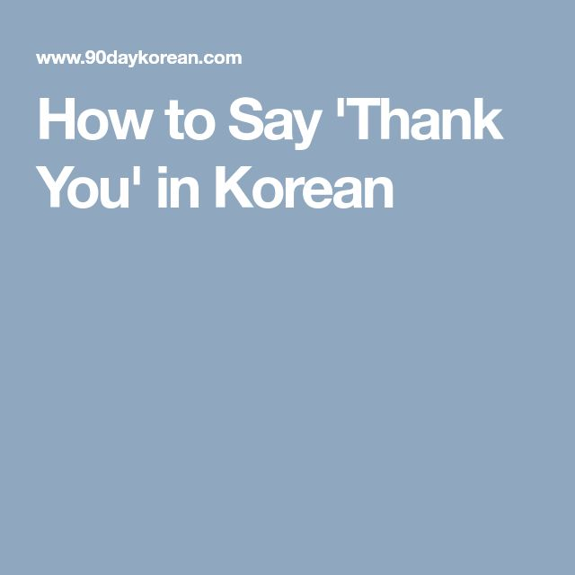How to Say 'Thank You' in Korean