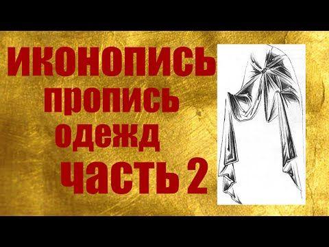 ИКОНОПИСЬ.Секреты написания иконы.(пропись одежд-часть 1) - YouTube